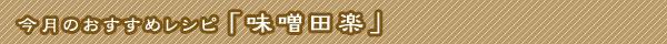 今月のおすすめレシピ「味噌田楽」