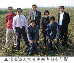 北海道の生産者様を訪問