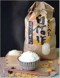 福井県認証有機減農薬米コシヒカリ