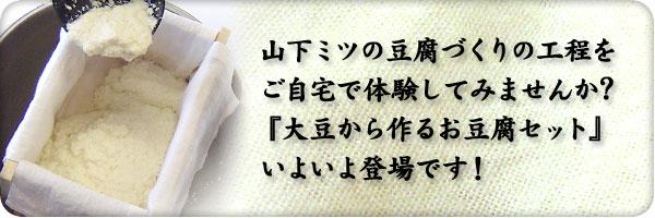 豆から作る豆腐セットできました