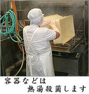 容器などは熱湯殺菌します