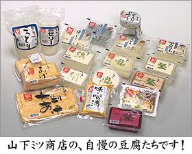 山下ミツ商店の豆腐