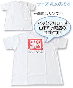山下ミツ商店バックプリントTシャツ