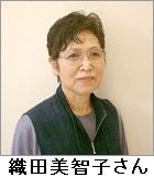 織田美智さん