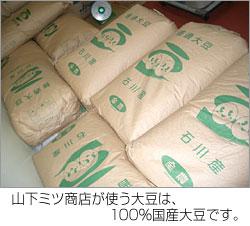 山下ミツ商店が使う大豆は、100%国産大豆です。
