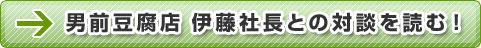 男前豆腐店伊藤社長との対談を読む!