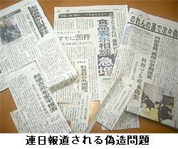 連日報道される偽造問題