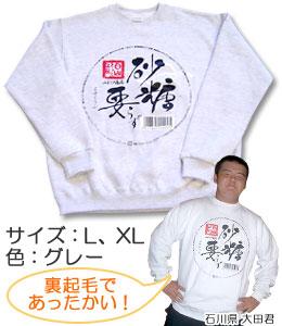 山下ミツ商店オリジナル「砂糖要らずトレーナー」
