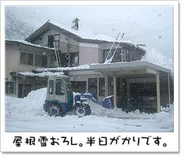 屋根雪下ろし。半日がかりです。