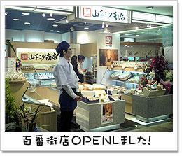 百番街店OPENしました!