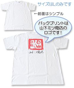 山下ミツオリジナルTシャツ