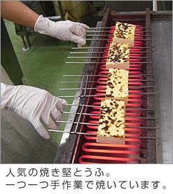人気の焼き堅とうふ。一つ一つ手作業で焼いています。