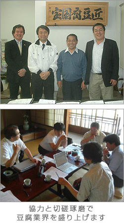 協力と切磋琢磨で豆腐業界を盛り上げます