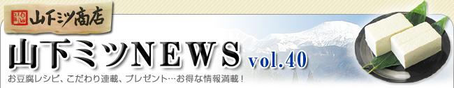 山下ミツ商店 山下ミツNEWS vol.40